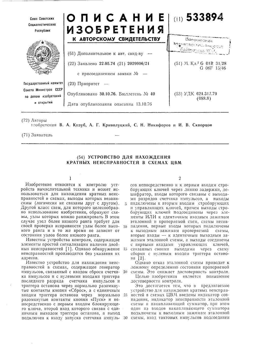 ц20-05 схема неисправности