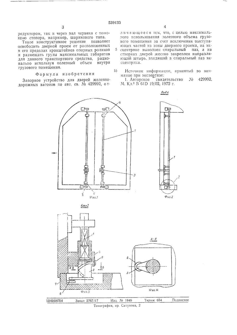 Запорное устройство для дверей железнодорожных вагонов.