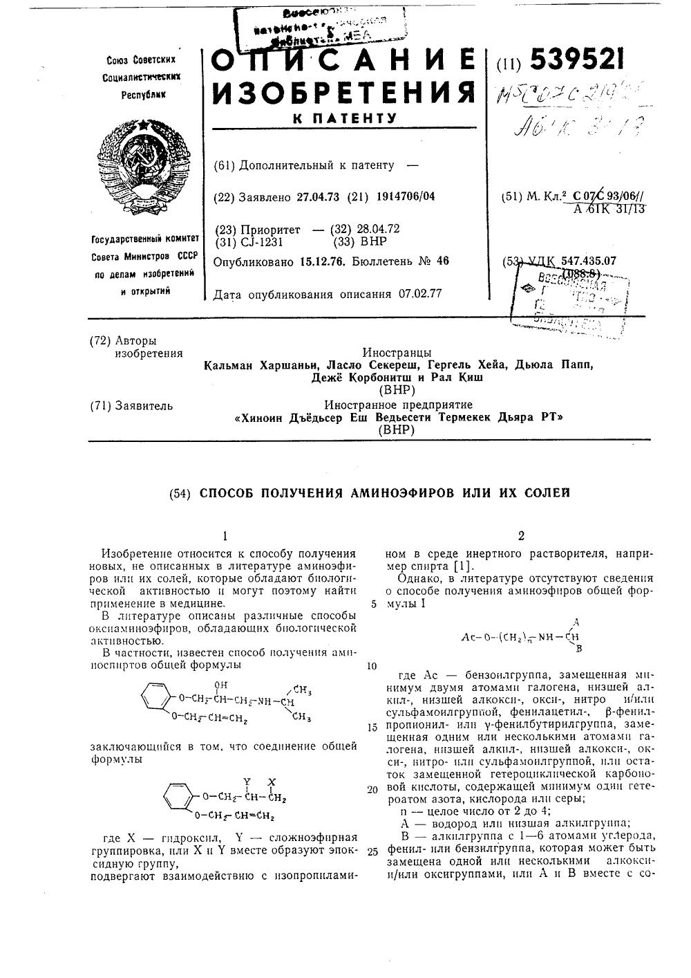 Феноксибензамин