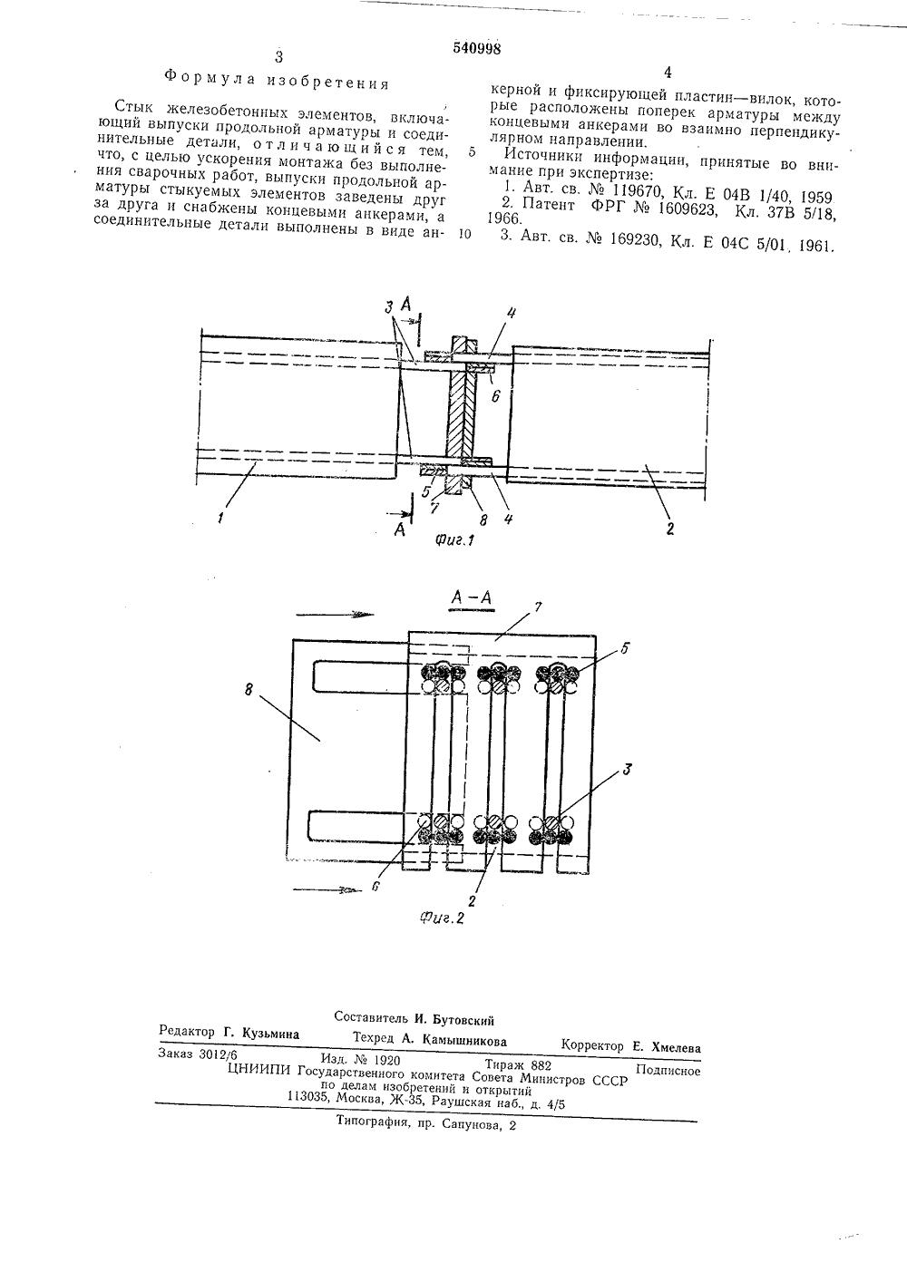Стыки железобетонных элементов основные виды железобетонных конструкций