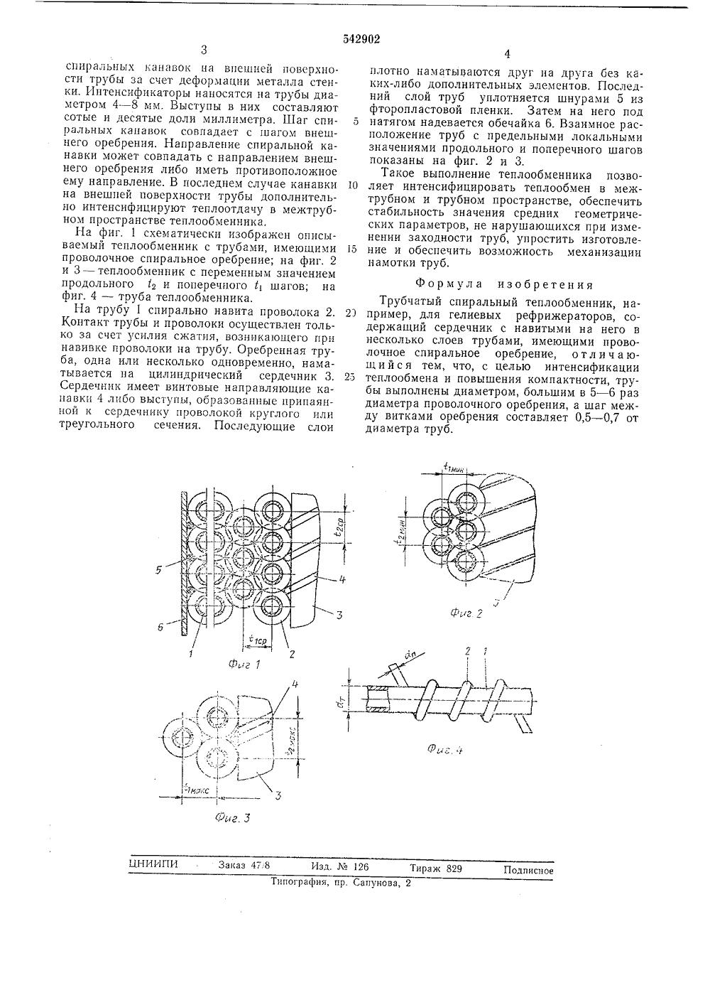 техническая характеристика теплообменников росвеп