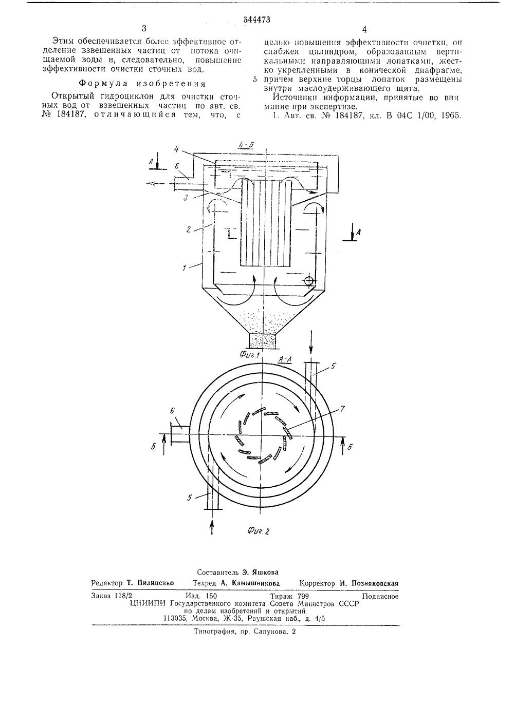 Гидроциклон для сточных вод дробилка щековая лабораторная марки длщ 60х100 цена