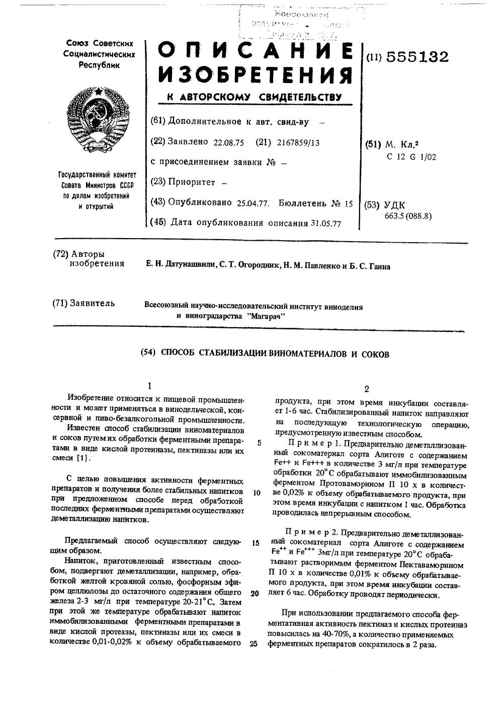 сборник технологических инструкций по производству овощных соков