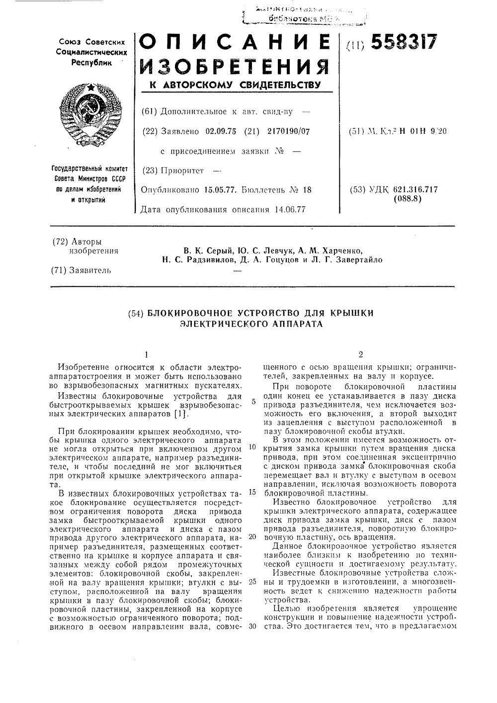 Градиентометрическая схема включения обмоток феррозонда используется 3