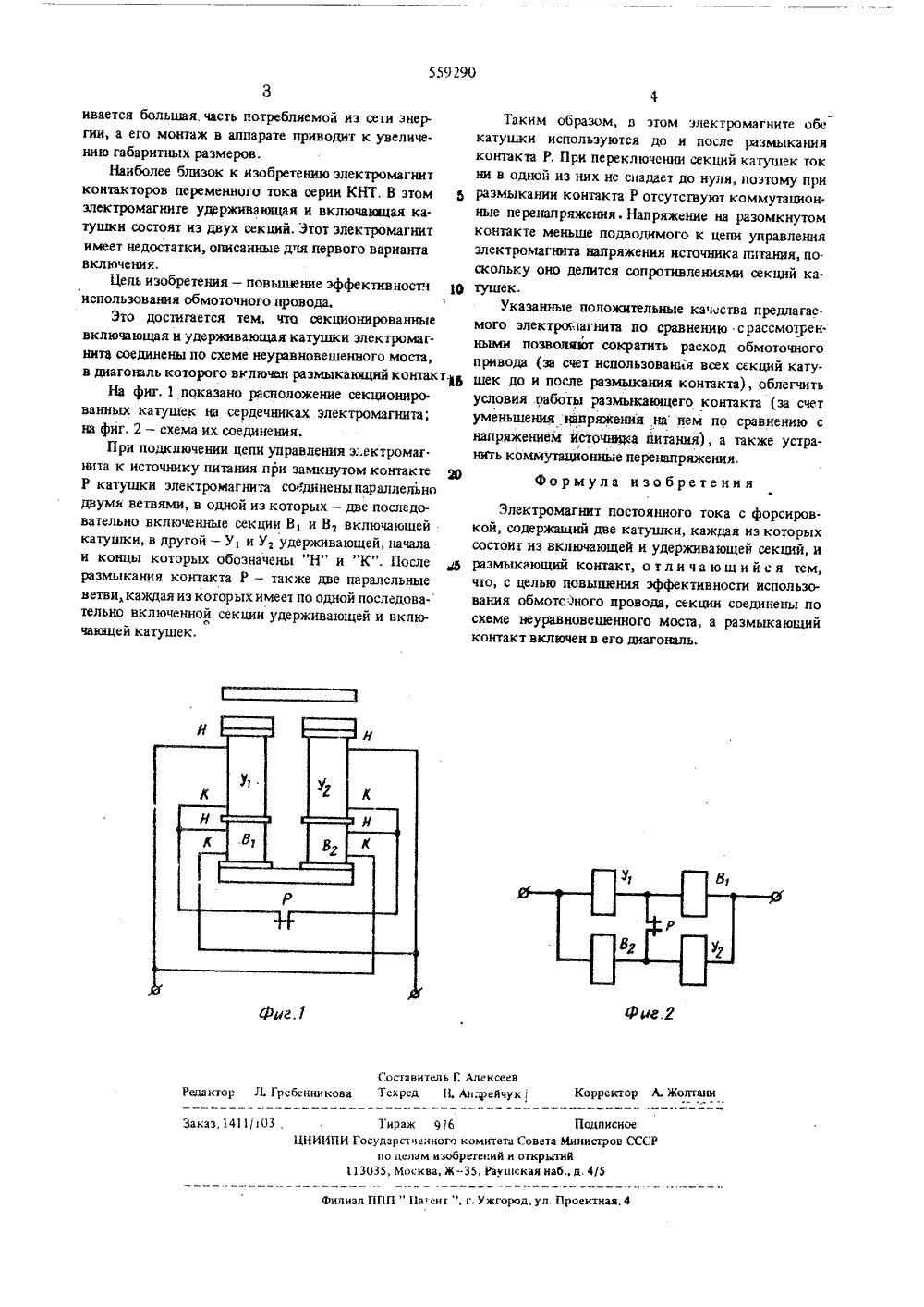 Электромагнит постоянного тока с форсировкой. Страница 2.