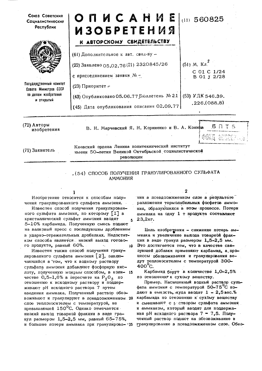 схема кабелеискателя ки-4 п