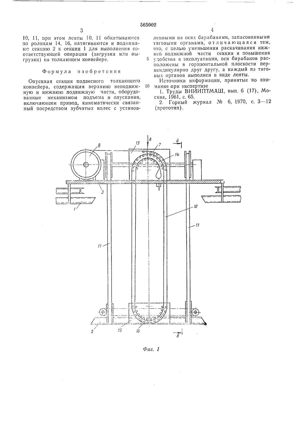 Опускная секция конвейера шкив коленвала на фольксваген транспортер т4