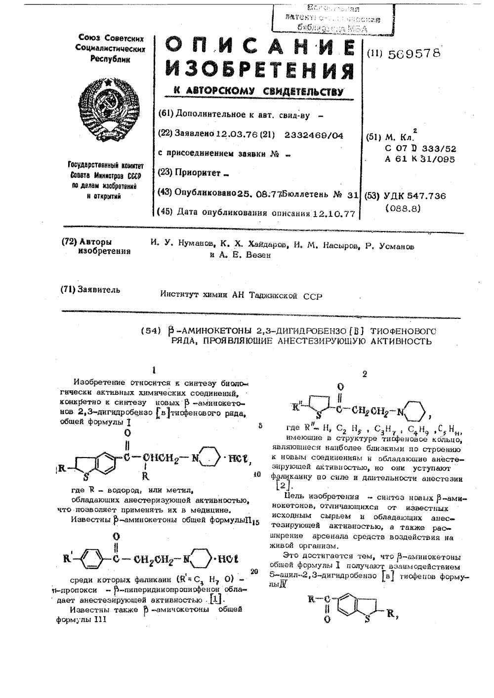 Пизотифен