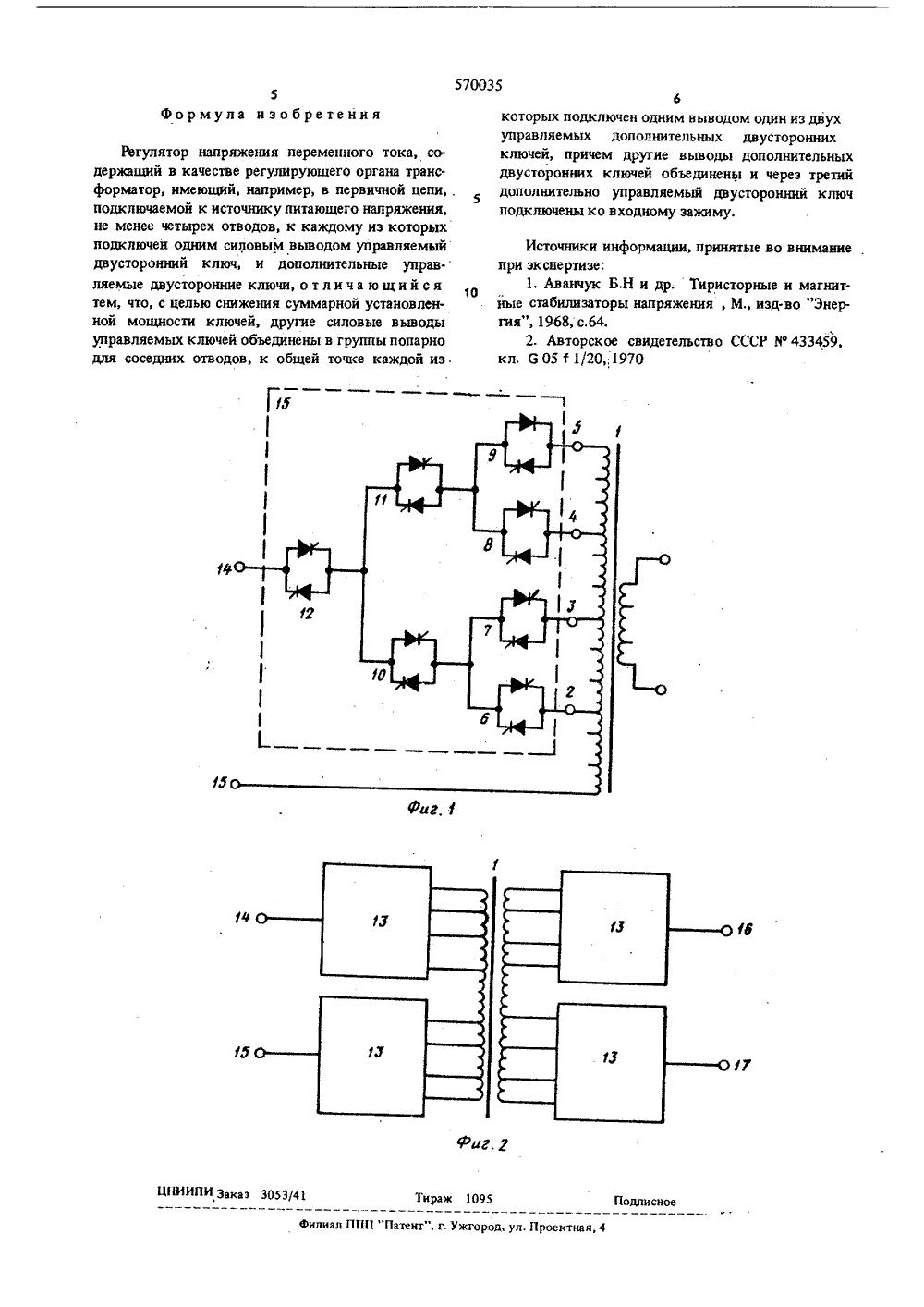 Регулятор тока своими руками : схема и инструкция. Регулятор постоянного 29