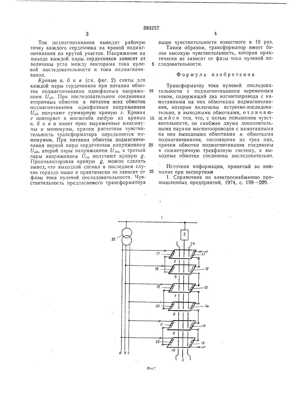Трансформатор тока нулевой последовательности. Страница 2.