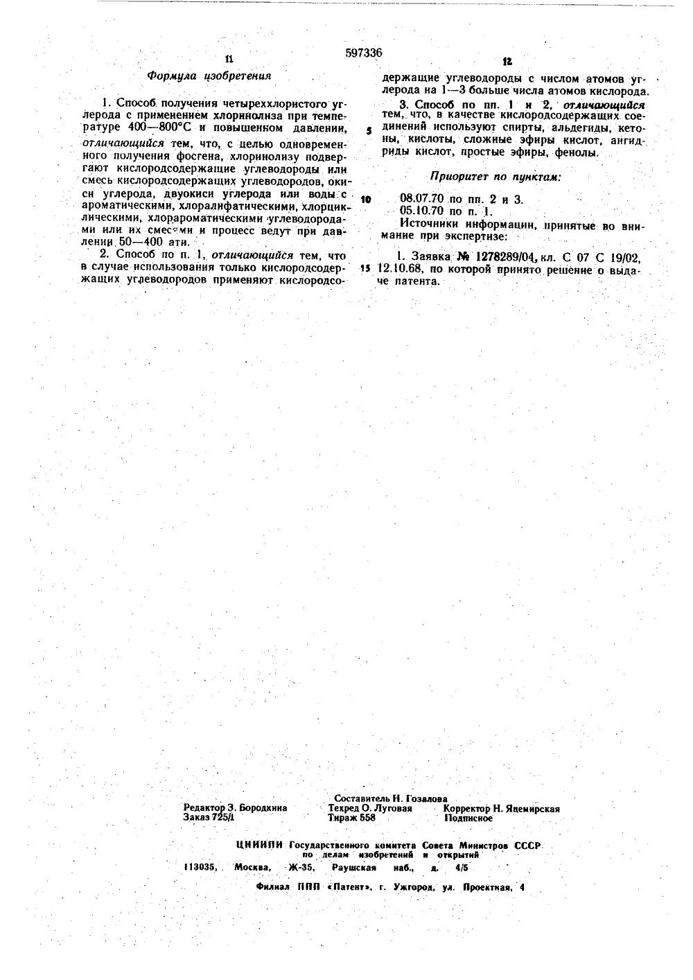 Углерод Четыреххлористый