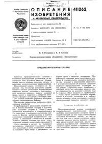 Регулируемая контрольная течь su  411262