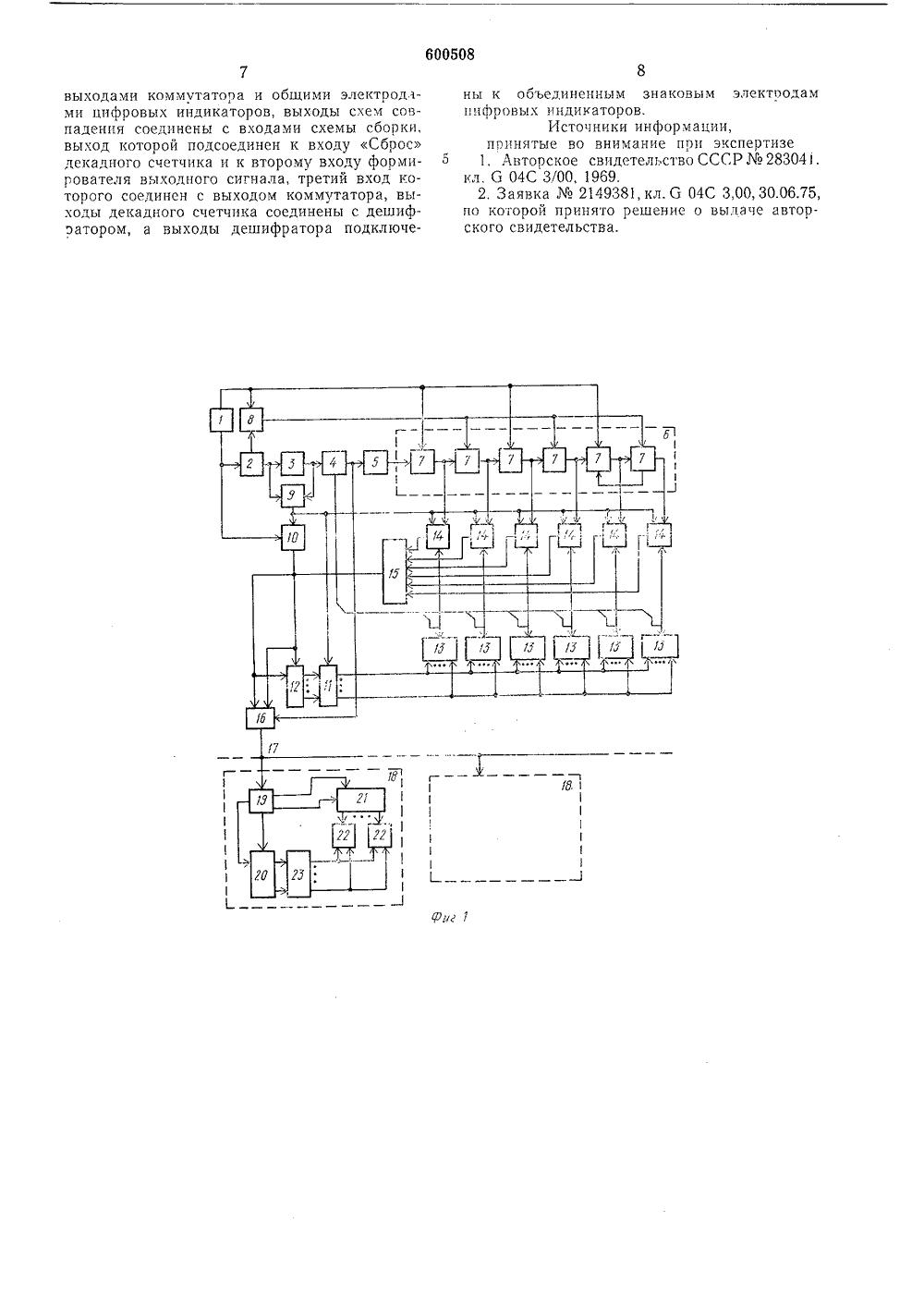 Схема подключения часов пчк3 2ри р24 р12