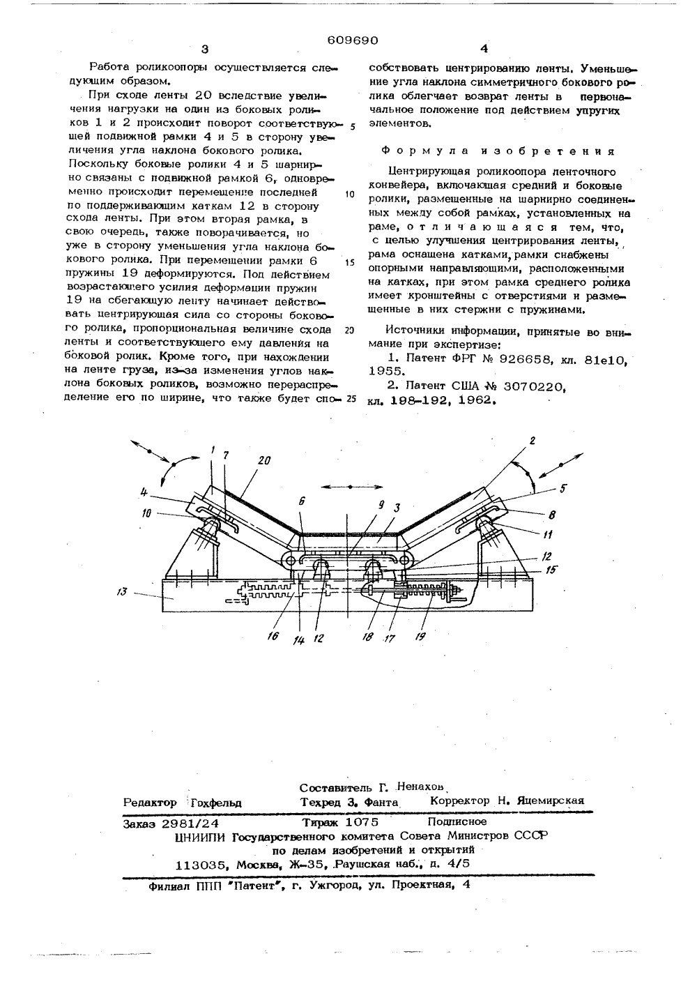 Центрирующая роликоопора ленточных конвейеров тяги на стабилизатор на транспортер т5