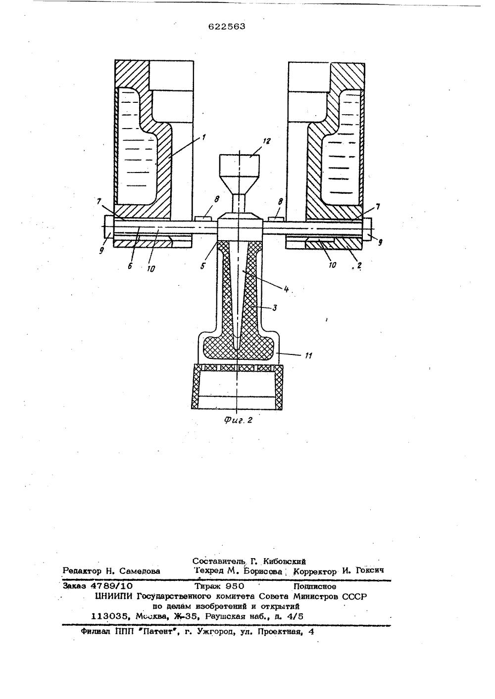 проектирование оснастки для литья в кокиль