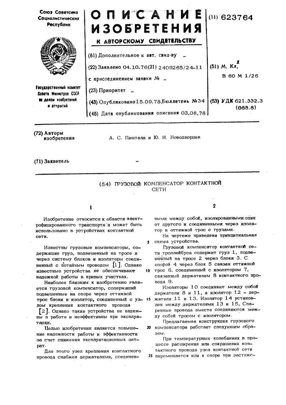 схема блока питания регулироваемыи от 9-20 вольт