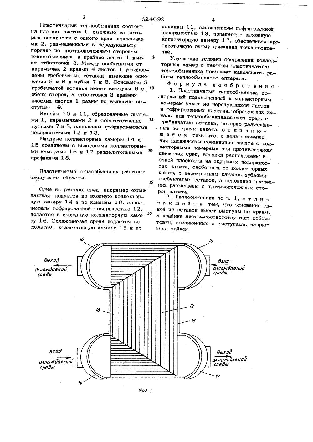 Теплообменник работа установить теплообменник s8a-16