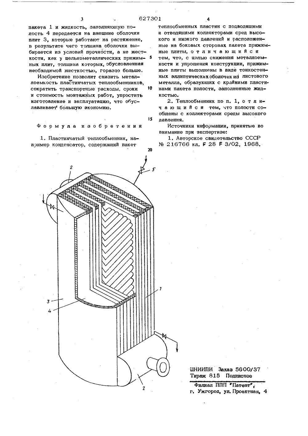 Теплообменник рф требования расчет пластинчатых теплообменников