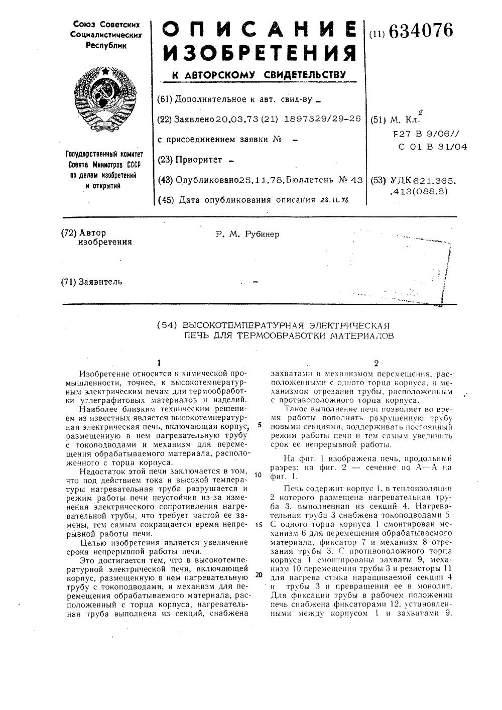 перо утиное 38 авиационный завод ива время