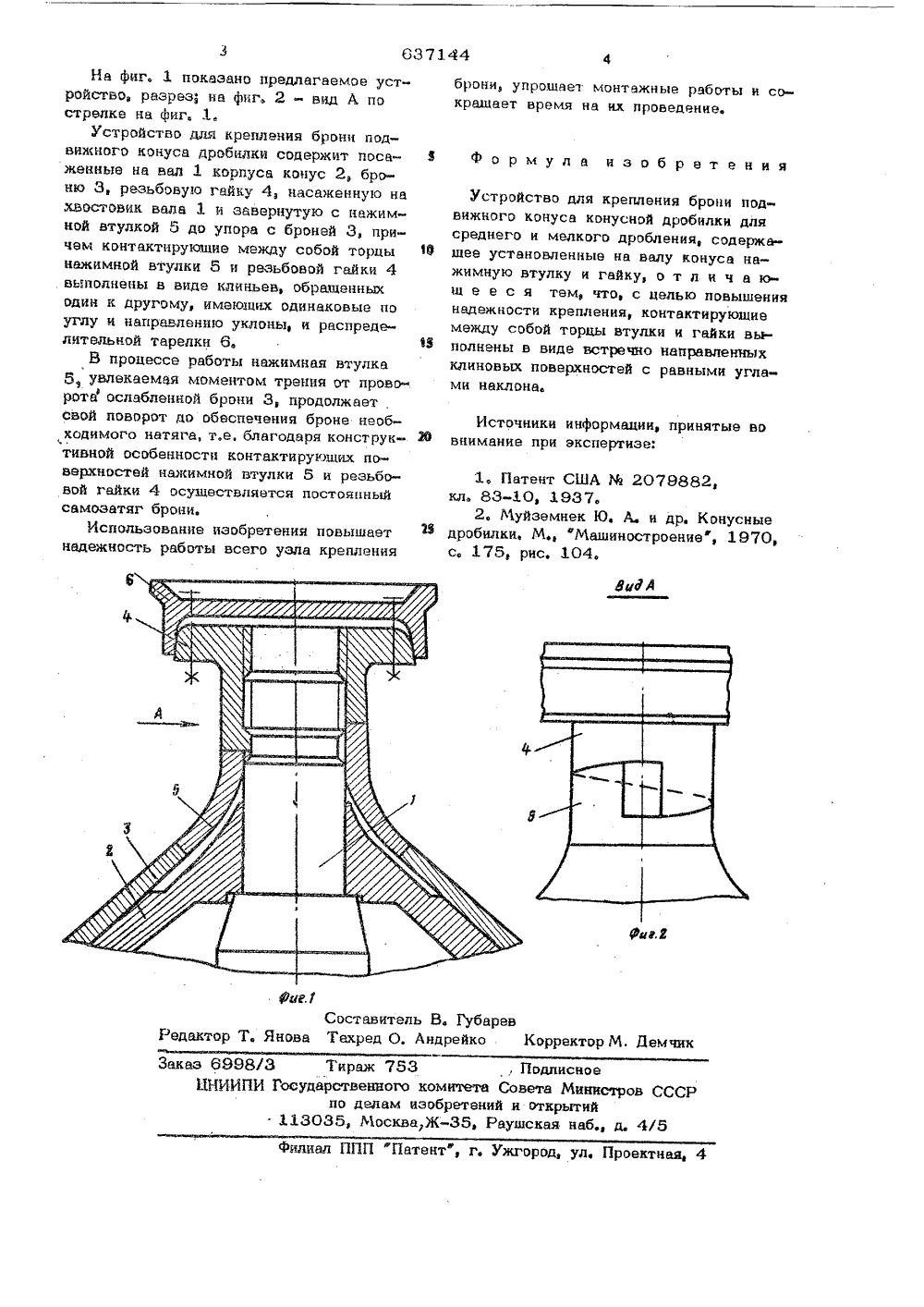 Броня конусной дробилки дробилка для кварц
