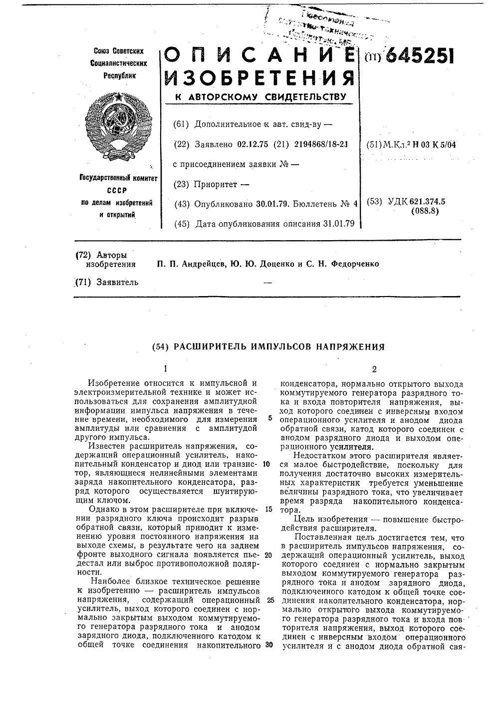 1816ве48 схема подключения