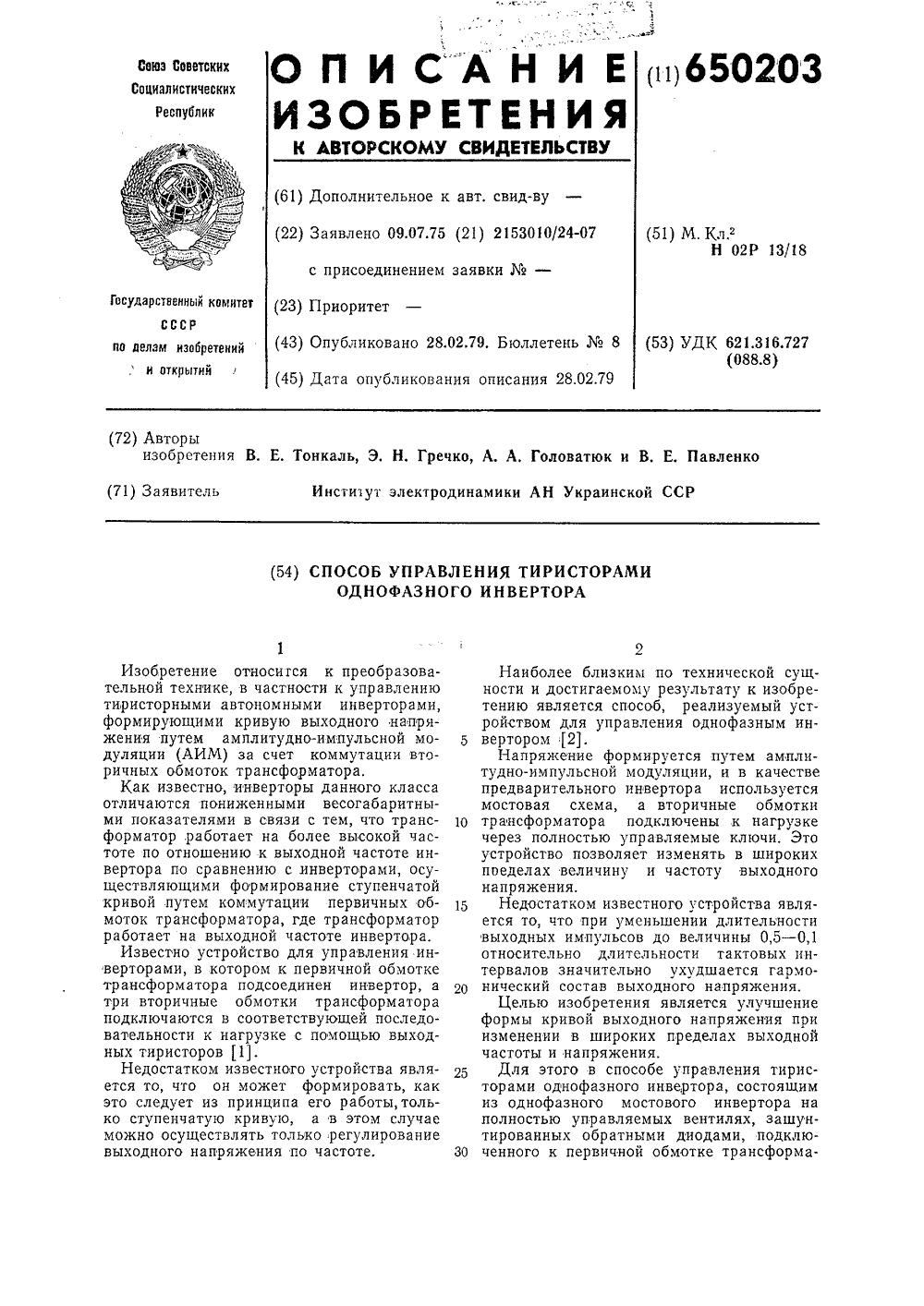 тиристорный однофазный инвертор схема