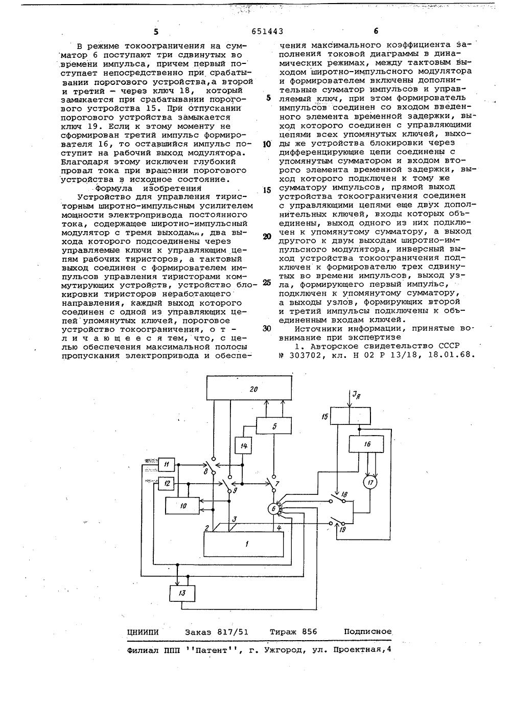 Регулятор тока своими руками : схема и инструкция. Регулятор постоянного 70