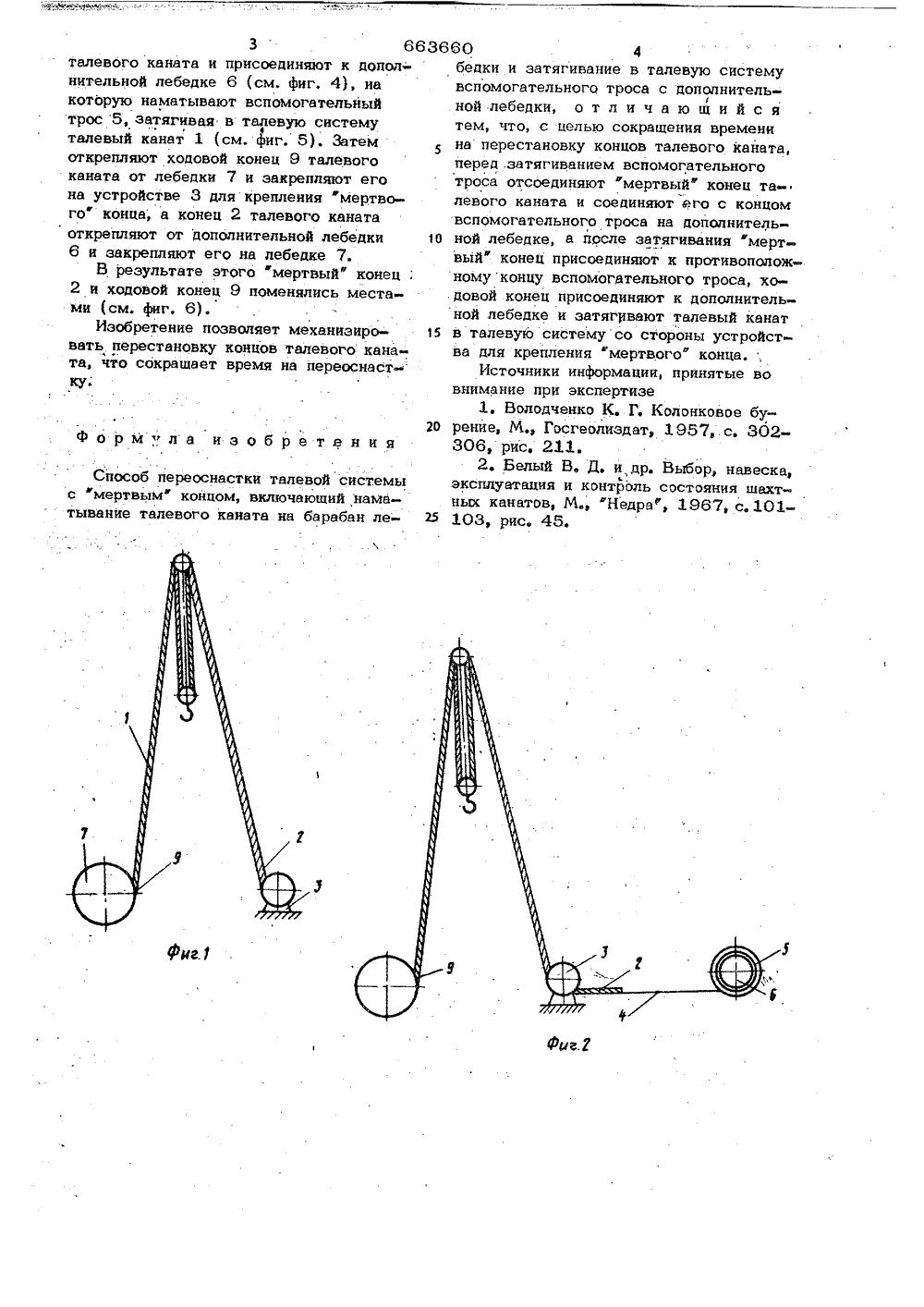 схема оснастки талевого каната