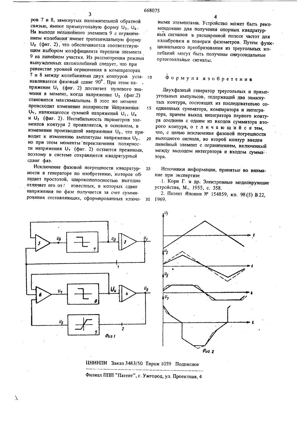 Генератор импульсов схема принципиальная схемы зарядных устройств