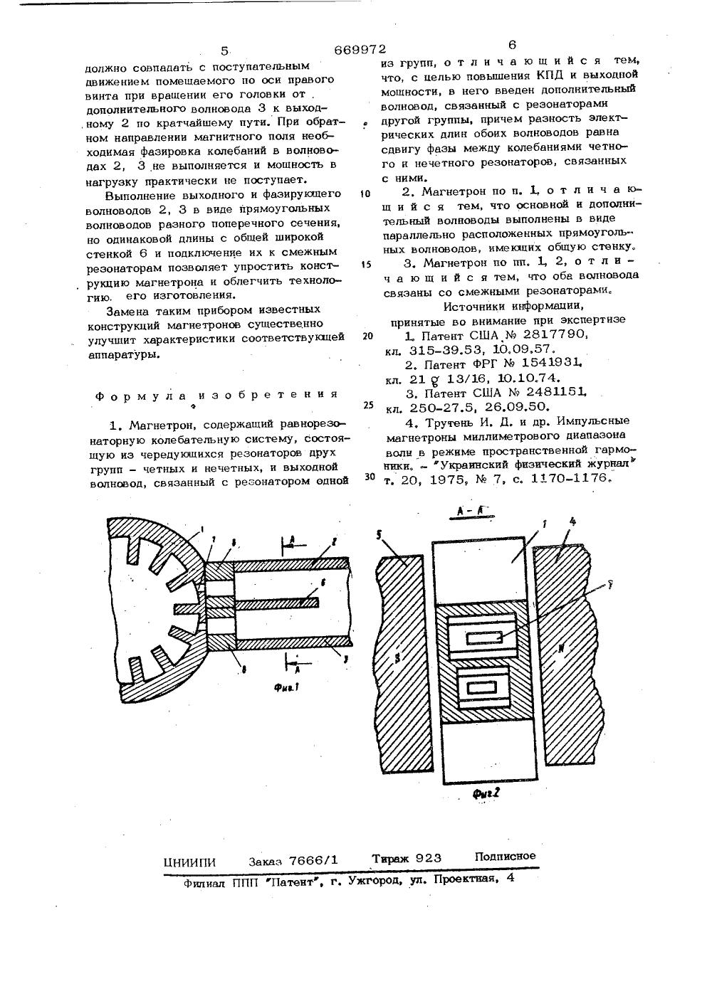 изготовление магнетрона своими руками