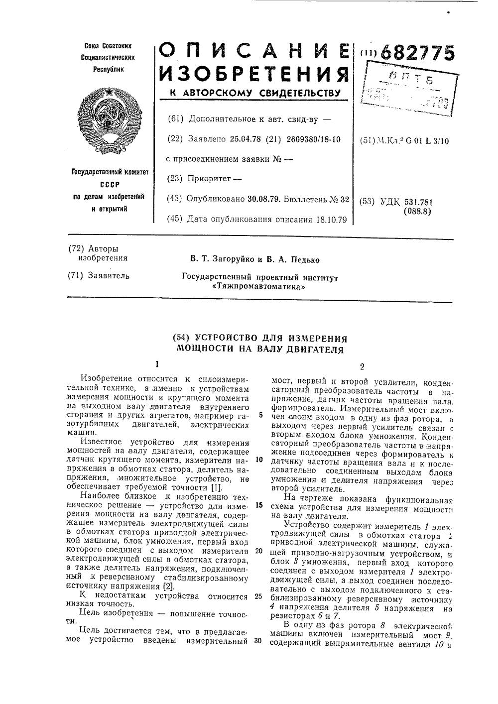 Устройство вертолета - avia.cybernet.name