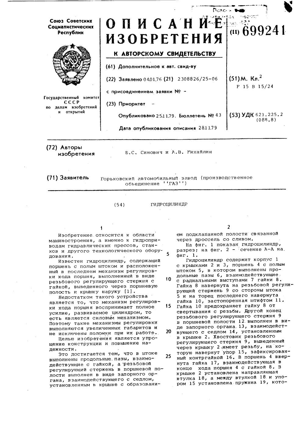 вс 22-01 схема работы гидроцилиндров