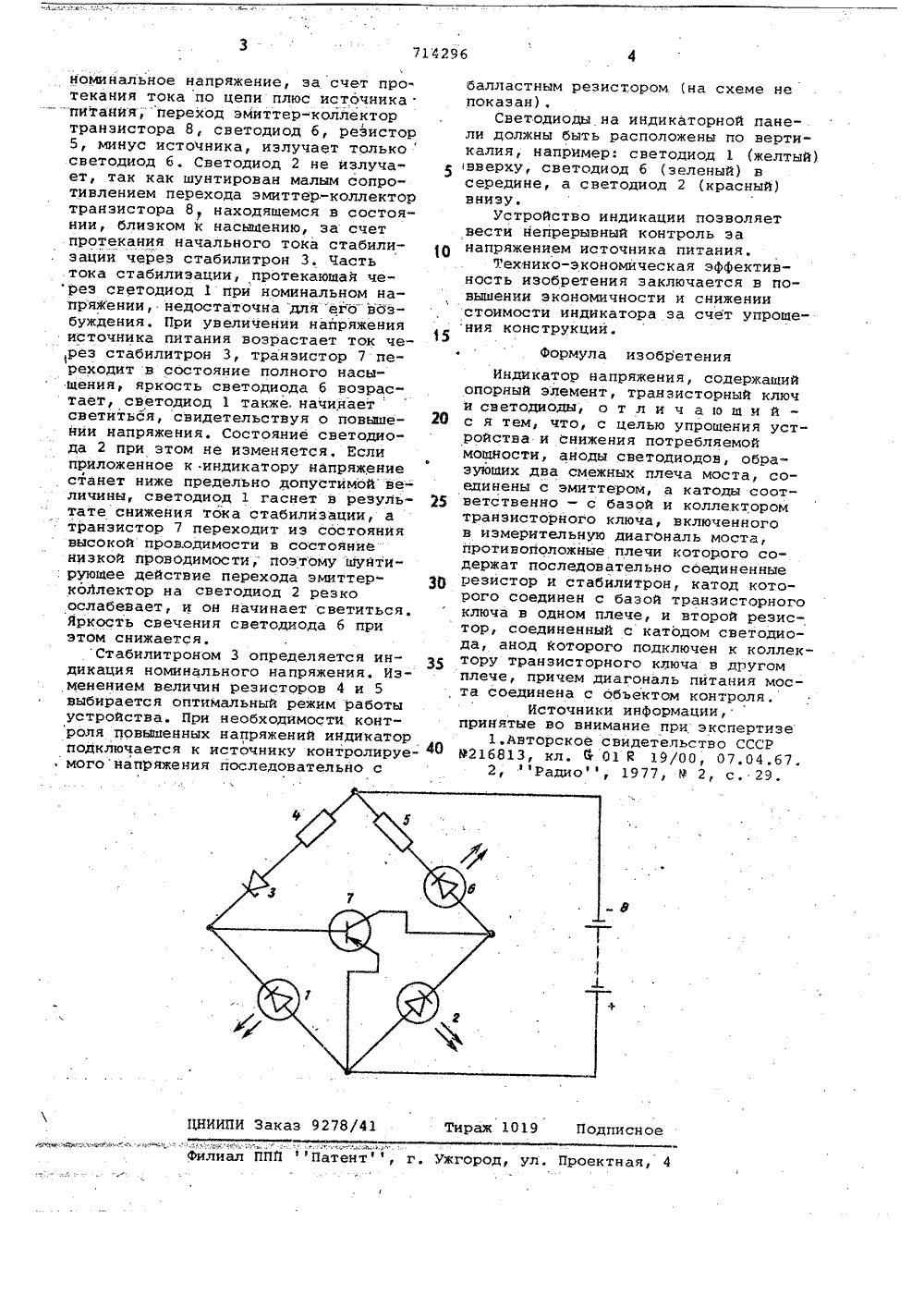 схема диодного индикатора напряжения