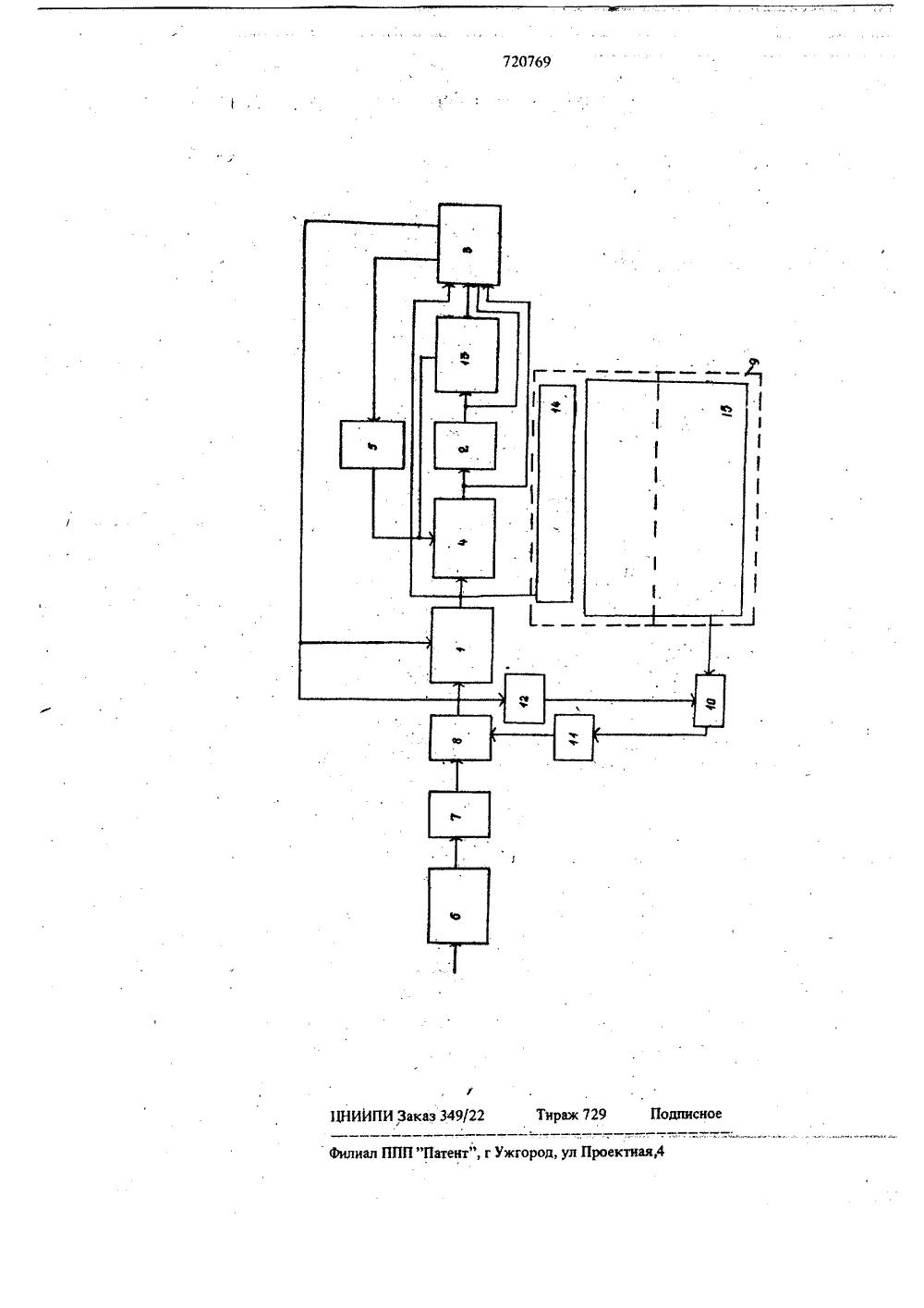 Схема фазовой обработки сигнала