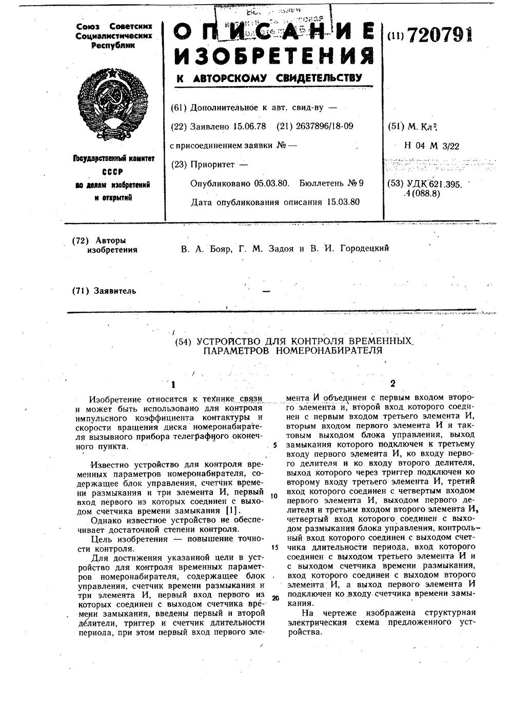 схема подключения номеронабирателя к трубке