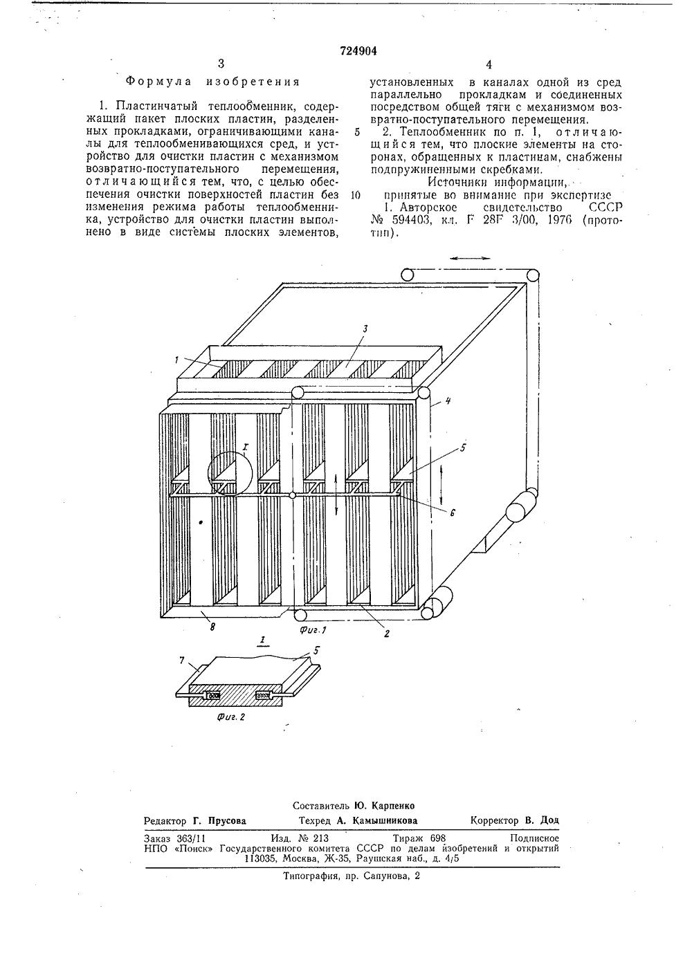 Рсчет пластинчатого теплообменника теплообменник eco 6-690/460
