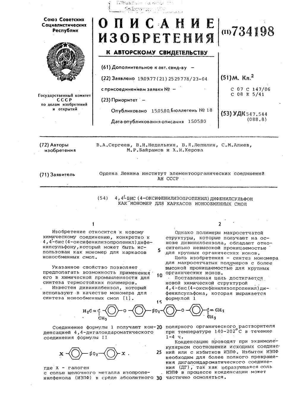 1-дихлор-2,2-бис(3-амино-4-хлорфенил)этилена и диангидрида бис 4-(о-дикарбоксифенокси)фенил ацетилена с прив=