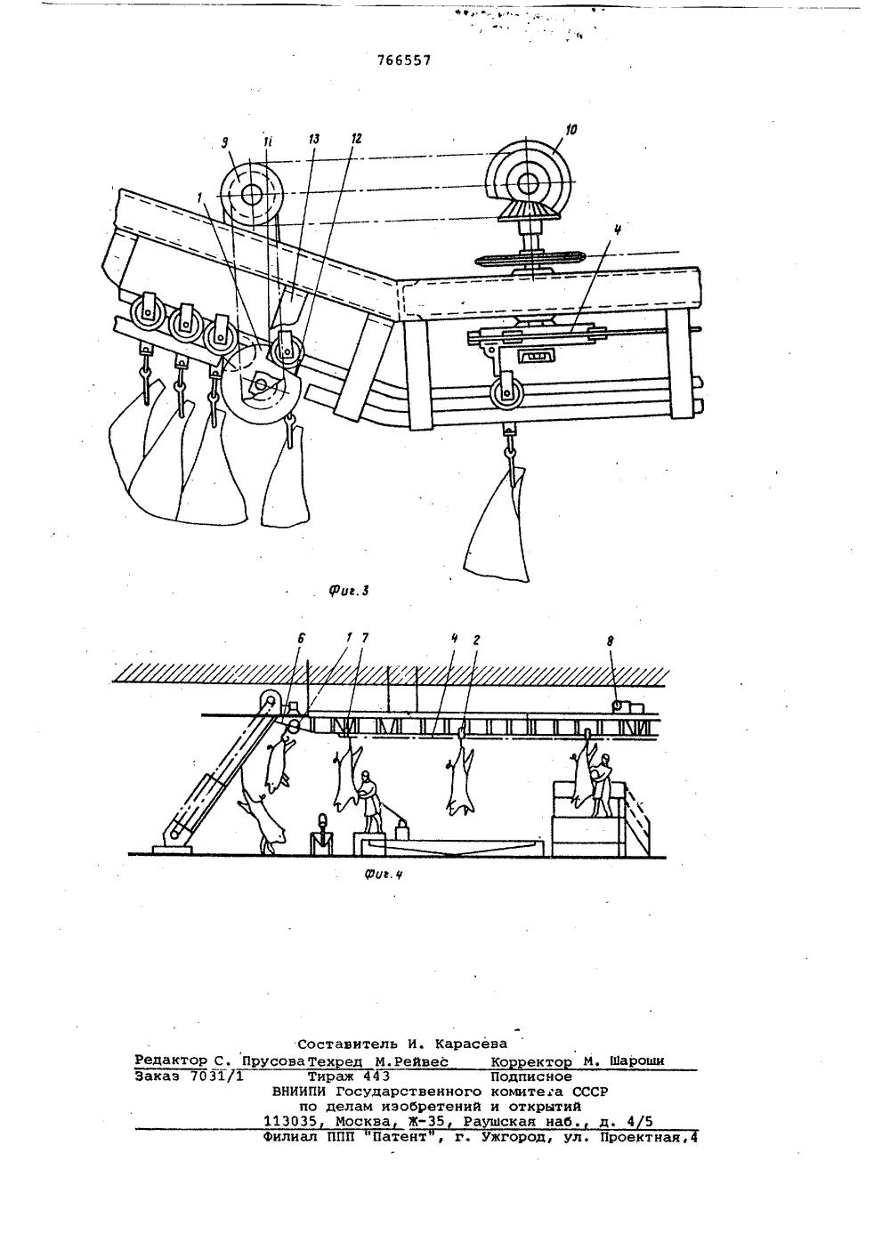 Конвейер цепной толкающий объем кузова транспортер
