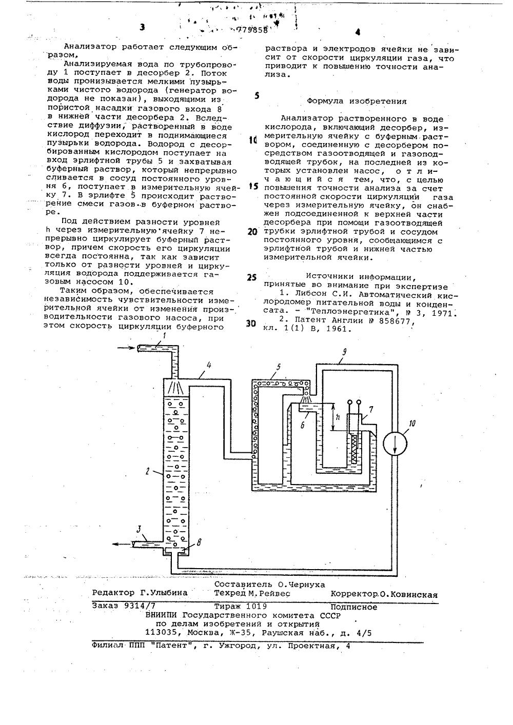 Схема анализатора кислорода