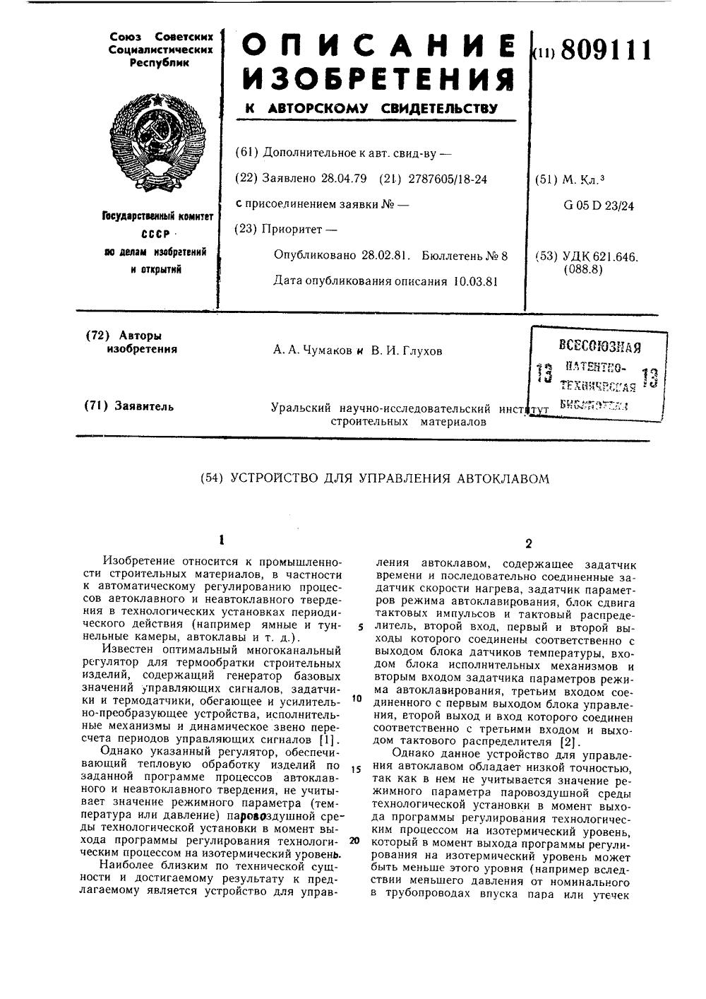 блок-схема алгоритма управления автоклавом