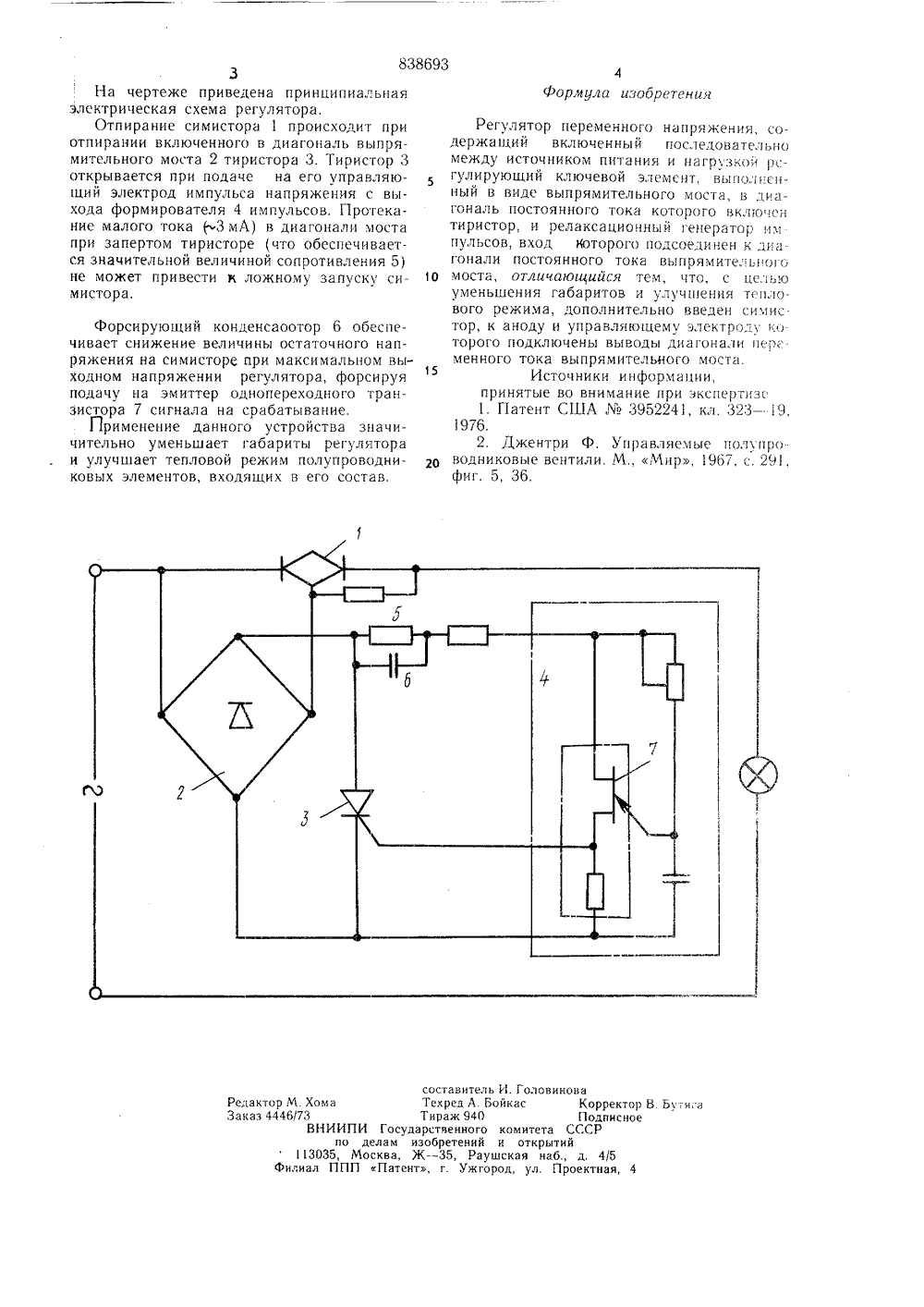 Регулятор тока своими руками : схема и инструкция. Регулятор постоянного 236