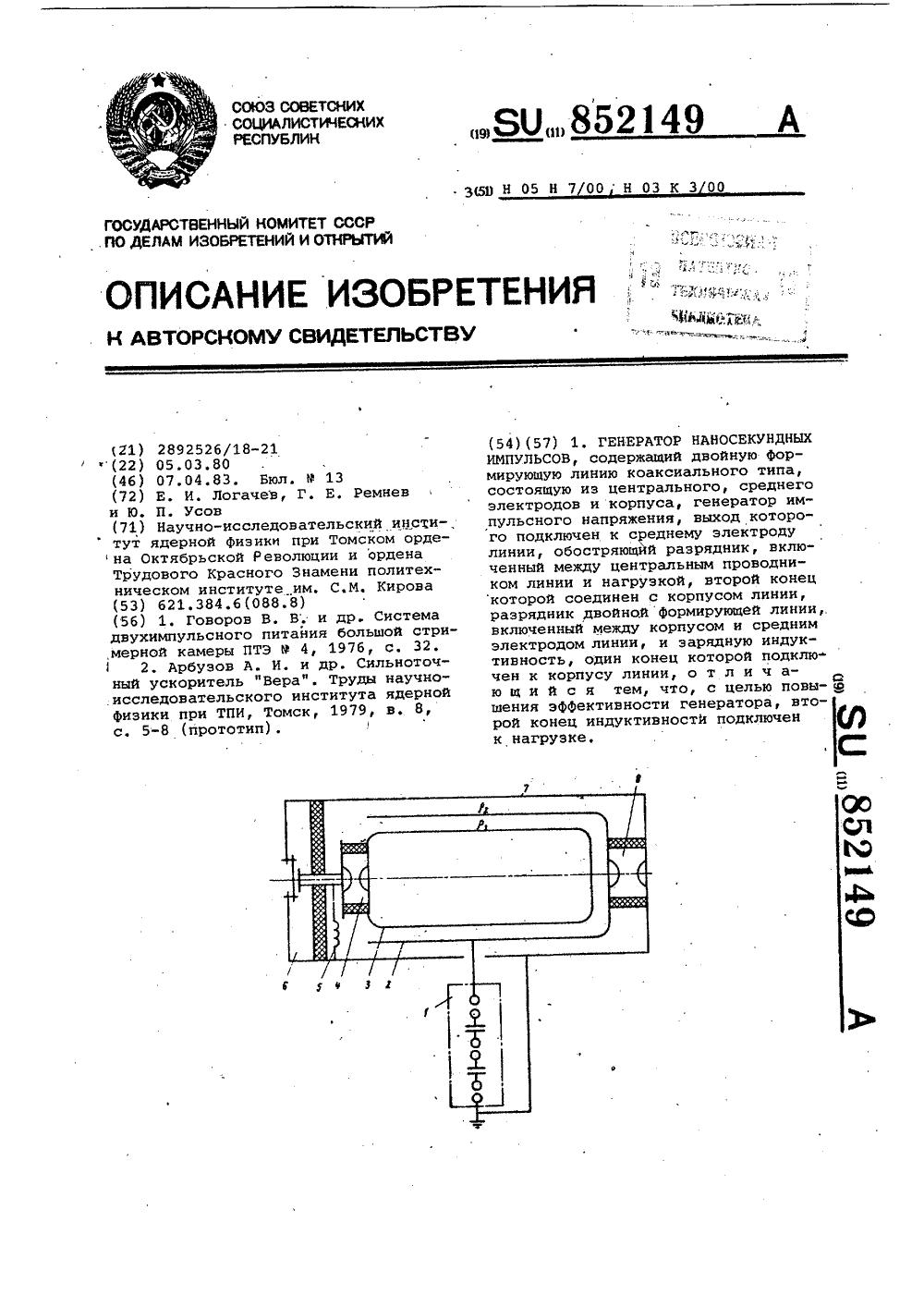 схема генератора мощных наносекундных импульсов
