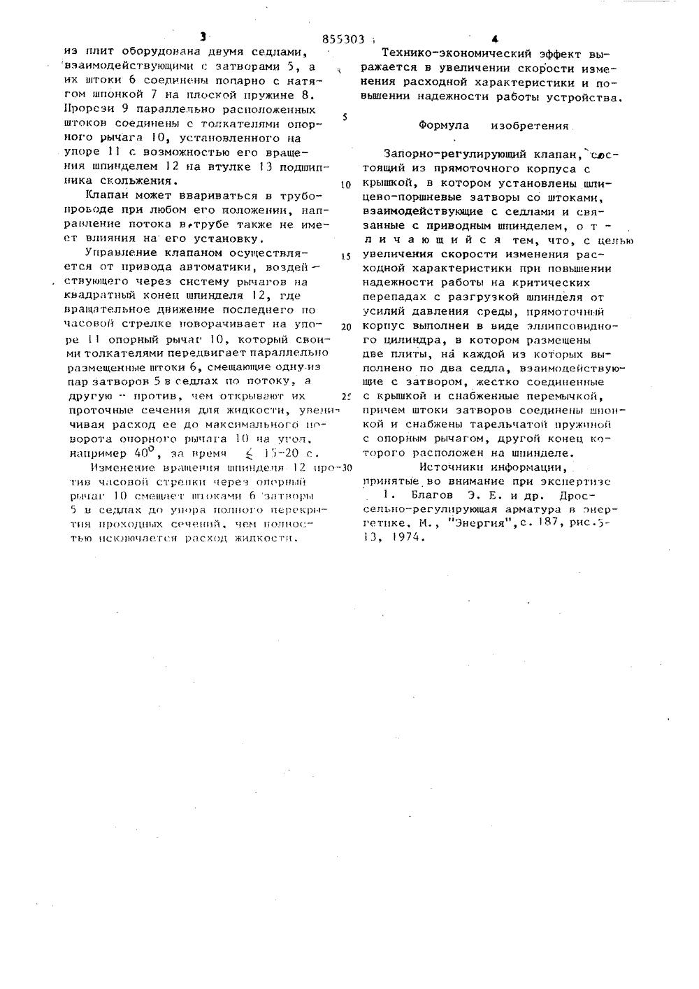 Реферат запорно регулирующей арматуры 1 фотография