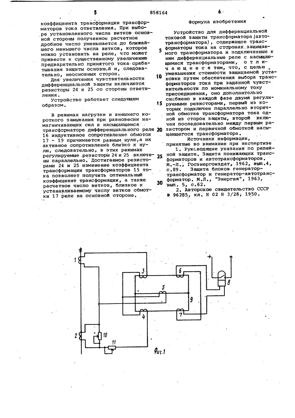 Дифференциальный трансформатор тока своими руками 24