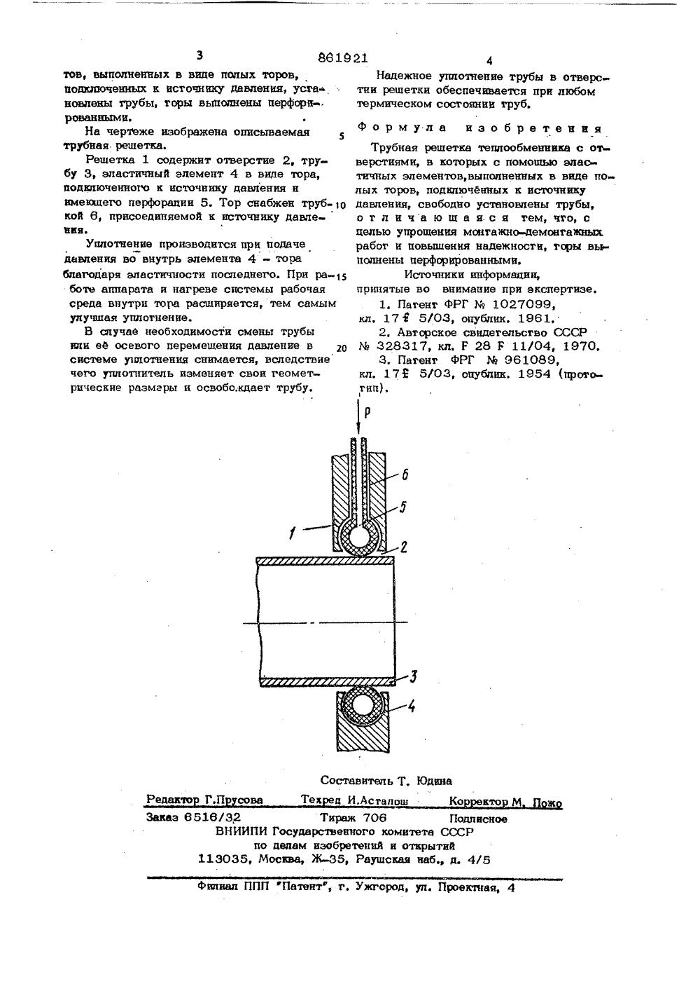 Трубные решетки теплообменников материал Пластины теплообменника Tranter GL-016 PI Рубцовск