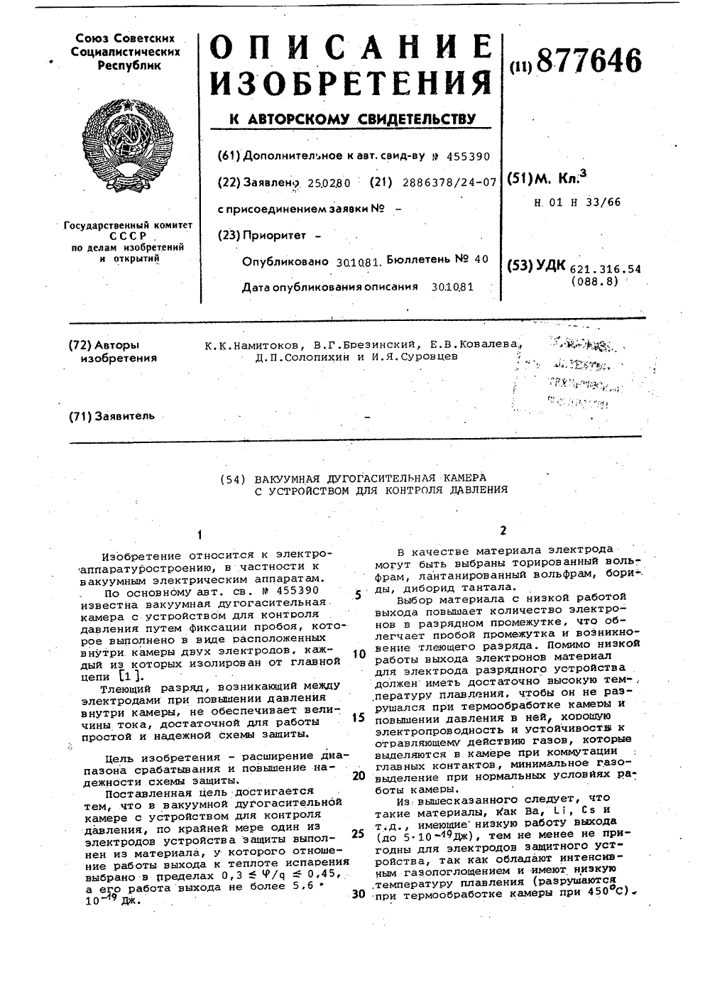 30.11.1981. жидкометаллический. Вакуумная дугогасительная камера с устройс