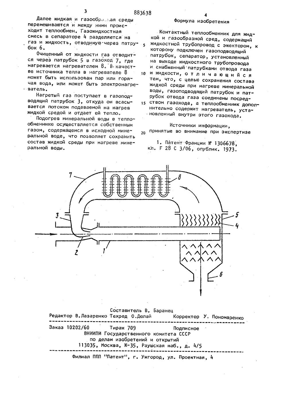 Теплообменник нагрев среда диаметр трубки теплообменника