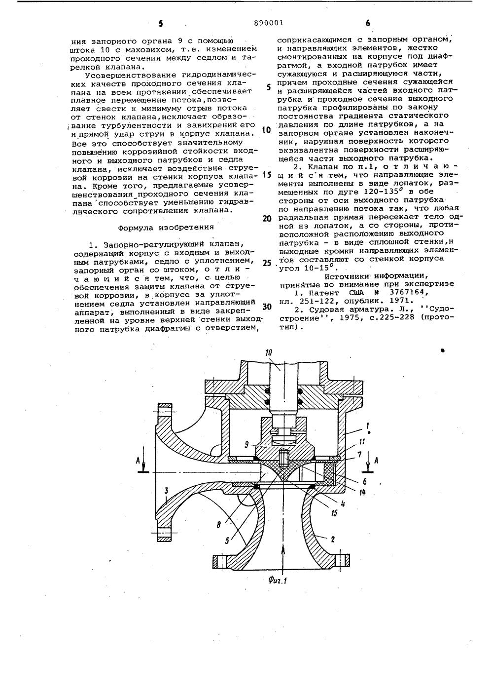 Реферат запорно регулирующей арматуры 8 фотография