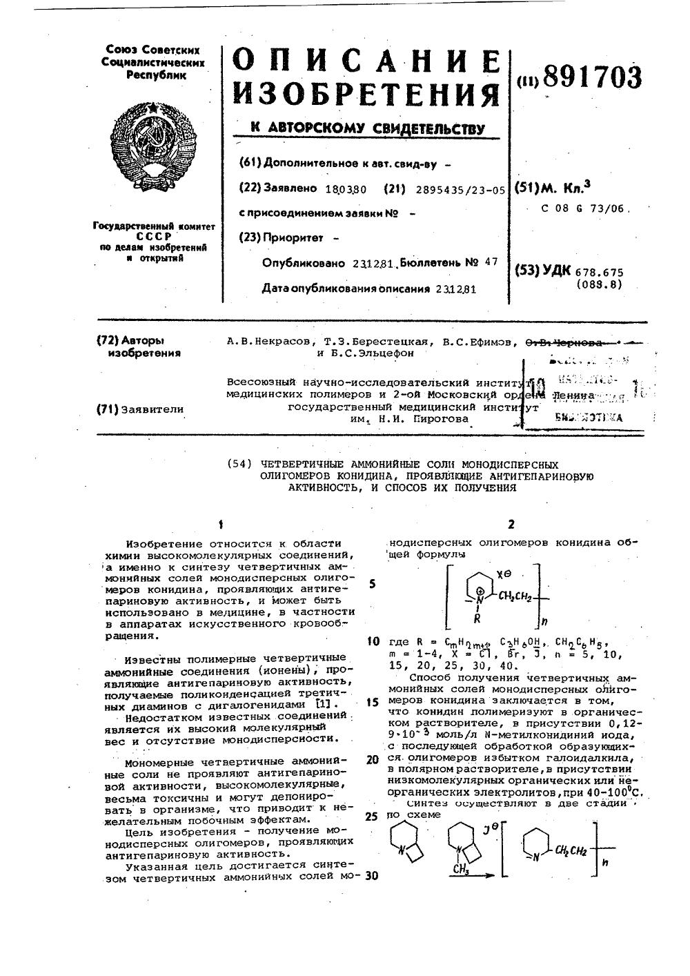 30061993 1, 1-дихлор-2, 2-бис-(3, 4-диаминофенил)-этилен в качестве мономера для термореактивных и термостойких