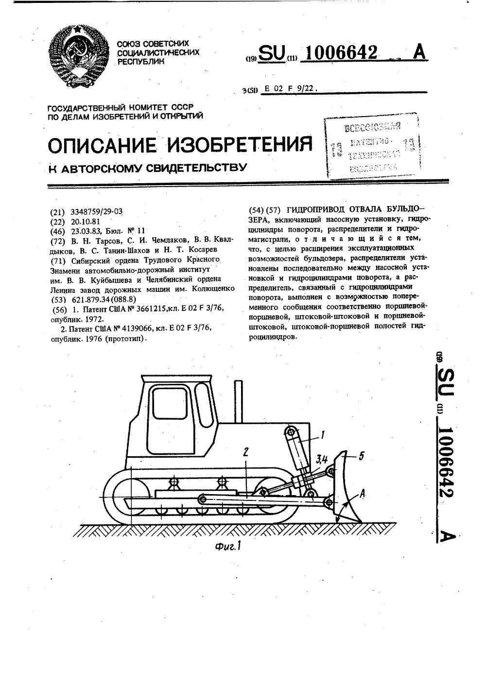 кинематическая схема привода бульдозера